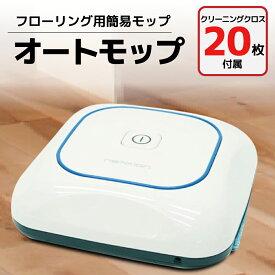 【30%off】拭き掃除 ロボット掃除機 掃除ロボット 自動掃除機 乾拭き お手軽掃除 床掃除 ほこり取り