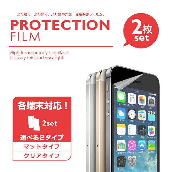 液晶保護フィルム 2枚セット クリア マット iPhone6 iPhone5S iPhoneSE iPod touch xperia SO-04H/SOV33/Xperia X/SC-02H/SCV33/ZenFone エクスペリア AQUOS PHONE アクオスフォン ARROWS アロウズ スマホ スマートフォン 画面 保護 ケース カバー スマホケース 同時購入