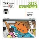 NINTENDO 2DS 3DS ケース 3DSLLケース 3DSLLカバー NEW3DSカバー NEW3DSLL カバー カバー ニンテンドー3DS/LL/N...