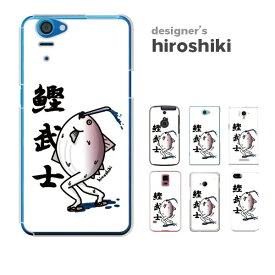 スマホケース 全機種対応 ケース カバー hiroshiki ハードケース イラストレーター かわいい apple docomo au softbank 手帳ケース SIMフリー Y!mobile クリアケース ポリカーボネイト 高品質 メール便 送料無料