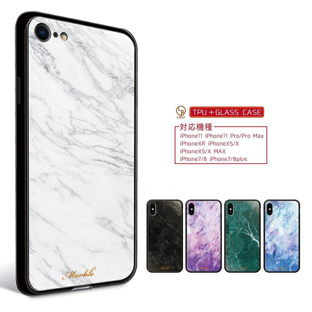 iPhoneX ケース iPhone8 ケース iPhone7 ケース 背面強化ガラス+TPU ハイブリッドケース iPhoneX iPhone7 Plus iPhone8 Plus ソフト ハード/8 iPhone7/8Plus シンプル メンズ かわいい 送料無料 /マーブル