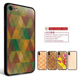 iPhoneXS iPhone XS ケース iPhoneXSケース iPhone8 plus ケース iPhone7 plus ケース iPhoneX ケース 背面強化ガラス+TPU ハイブリッドケース iPhoneX iPhone7 Plus iPhone8 Plus ソフト ハード/木目