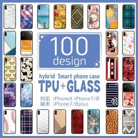 iPhoneXS iPhone XS ケース iPhoneXSケース iPhone8 plus ケース iPhone7 plus ケース iPhoneX ケース 背面強化ガラス+TPU ハイブリッドケース iPhoneX iPhone7 Plus iPhone8 Plus ソフト ハード/100デザイン