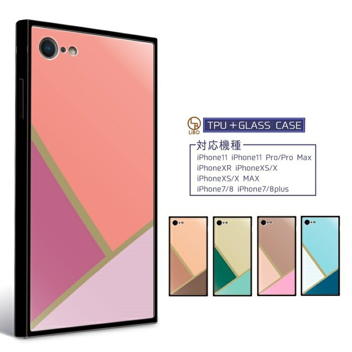 iPhone8 ケース iPhone7 ケース iPhoneX ケース 背面強化ガラス+TPU(スクエア) ハイブリッドケース iPhoneX iPhone7 Plus iPhone8 Plus ソフト ハード/8 iPhone7/8Plus シンプル メンズ かわいい 送料無料 /アイシャドウ