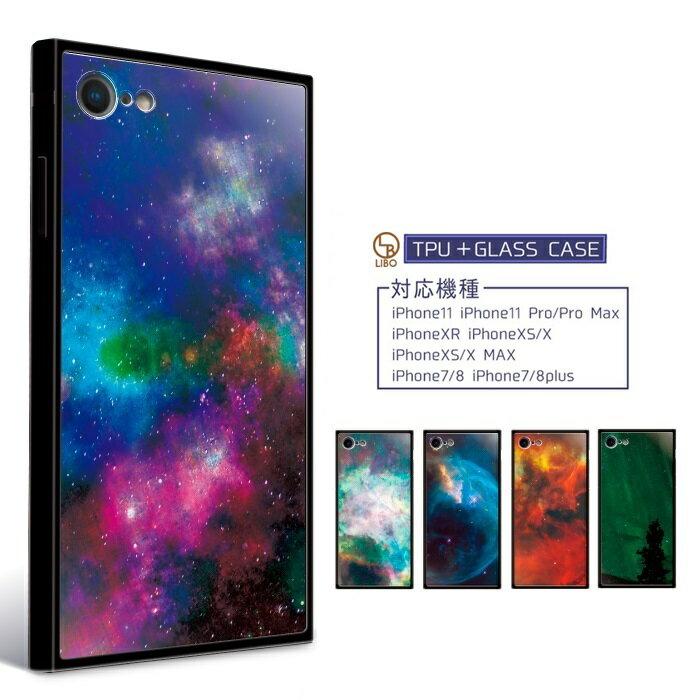 iPhone8 ケース iPhone7 ケース iPhoneX ケース 背面強化ガラス+TPU(スクエア) ハイブリッドケース iPhoneX iPhone7 Plus iPhone8 Plus ソフト ハード/8 iPhone7/8Plus シンプル メンズ かわいい 送料無料 /宇宙柄