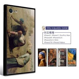 iPhoneXS ケース iPhone XS MAX iPhone XR iPhoneXR iPhone8 iPhone7 iPhoneX スマホケース 背面強化ガラス+TPU(スクエア) ハイブリッドケース iPhoneX iPhone7 Plus iPhone8 Plus ソフト ハード 7 8 9 シンプル メンズ かわいい 送料無料 /絵画・版画