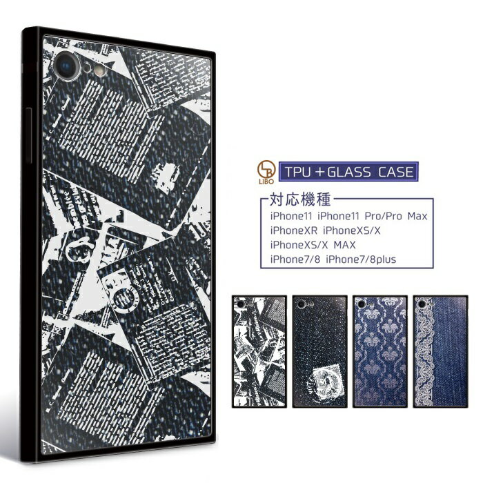 iPhone8 ケース iPhone7 ケース iPhoneX ケース 背面強化ガラス+TPU(スクエア) ハイブリッドケース iPhoneX iPhone7 Plus iPhone8 Plus ソフト ハード/8 iPhone7/8Plus シンプル メンズ かわいい 送料無料 /柄ジーンズ