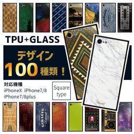 iPhoneXS ケース iPhone XS MAX iPhone XR iPhoneXR iPhone8 iPhone7 iPhoneX スマホケース 背面強化ガラス+TPU(スクエア) ハイブリッドケース iPhoneX iPhone7 Plus iPhone8 Plus ソフト ハード 7 8 9 シンプル メンズ かわいい 送料無料/100デザ