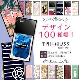 iPhoneXS ケース iPhone XS MAX iPhone XR iPhoneXR iPhone8 iPhone7 iPhoneX スマホケース 背面強化ガラス+TPU(スクエア) ハイブリッドケース iPhoneX iPhone7 Plus iPhone8 Plus ソフト ハード 7 8 9 シンプル メンズ かわいい 送料無料/100デザイン