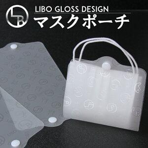 【食事中のマスクマナーをおしゃれに演出します】 LIBO プレミアム 半透明 マスクポーチ ソフト 使い捨てマスク マスクケース 布マスク 冷感マスク マスク収納 持ち運び 保管 食事中 マナー