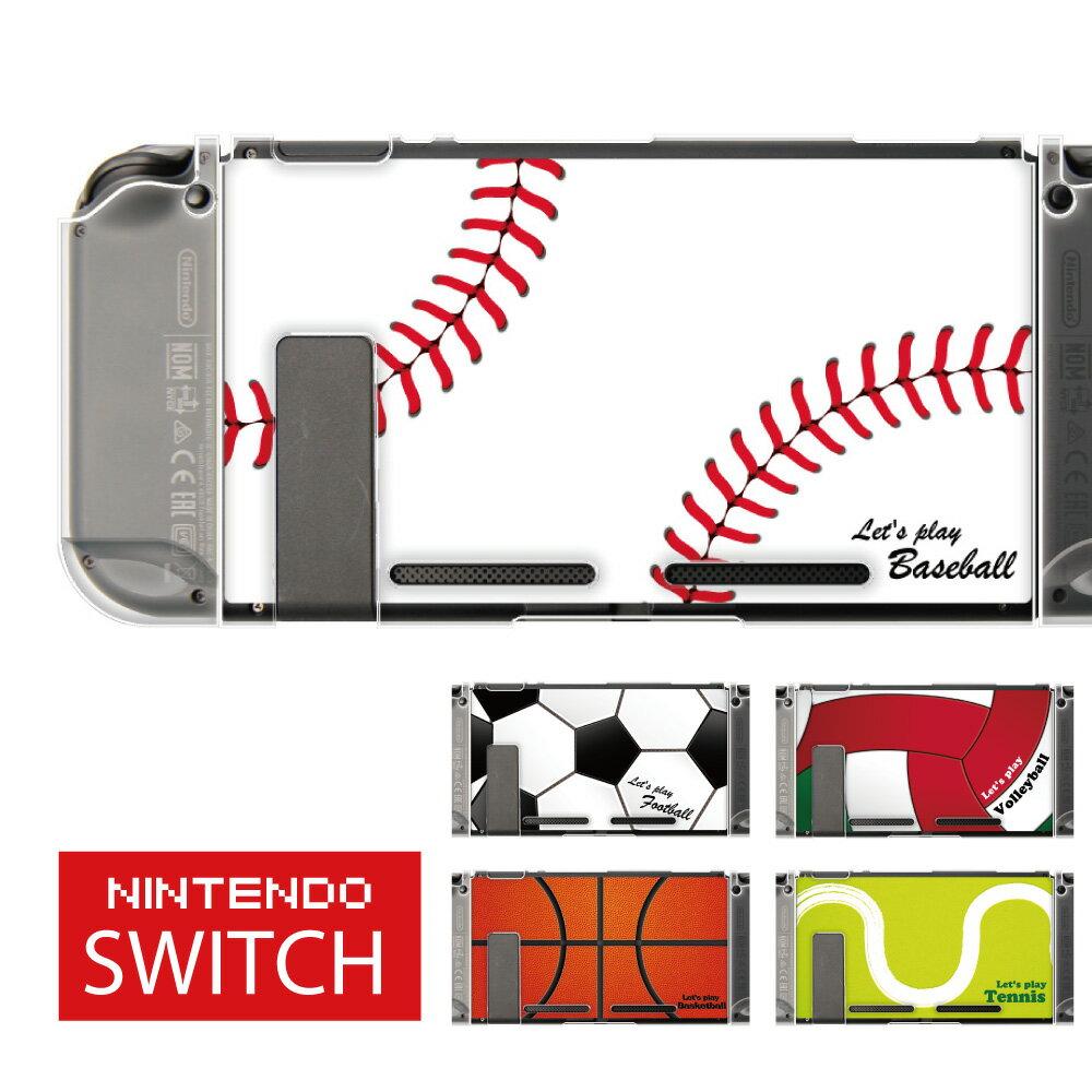 【ボール】ニンテンドースイッチ 本体 ケース ニンテンドースイッチカバー Nintendo Switch カバー コントローラーケース シール と一緒に 傷 汚れ 防止