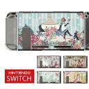【童話デザイン】ニンテンドースイッチ 本体 ケース ニンテンドースイッチカバー Nintendo Switch カバー コントローラーケース シール と一緒に 傷 汚れ 防止