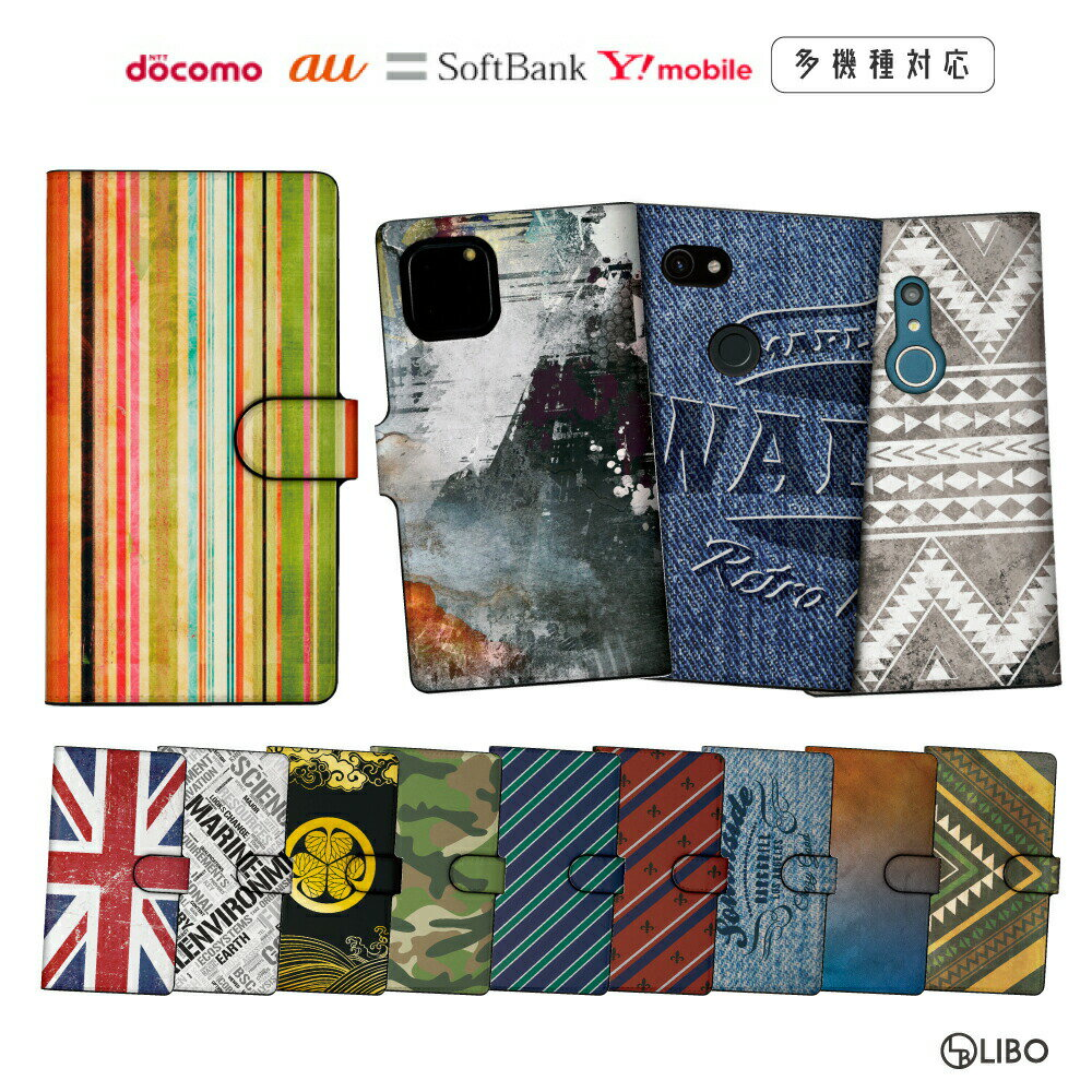 スマホケース 手帳型 全機種対応 iphoneX iphone8 ケース iphone8 plus iphone7 iphone7 plus カバー AQUOS アクオス Xperia エクスペリア Galaxy ギャラクシー Arrows アロウズ ZenFone 4 HUAWEI HTC 格安スマホ SIMフリー シンプル メンズ かわいい 安い 送料無料