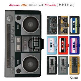 スマホケース 手帳型 全機種対応 ラジカセ レトロ 音楽 オシャレ ベルトあり PUレザー iPhone11 iPhone XS Max iPhone8 Plus カバー ケース 手帳ケース arrows Be3 F-02L Galaxy A30 SCV43 SCV42 AQUOS R3 SHV44 SH-04L Pixel 3a XL 705KC nova lite 3