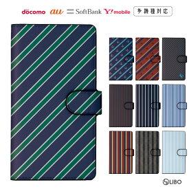 スマホケース 手帳型 全機種対応 イタリア ストライプ 大人 紳士 ベルトあり PUレザー iPhone11 iPhone XS Max iPhone8 Plus カバー ケース 手帳ケース arrows Be3 F-02L Galaxy A30 SCV43 SCV42 AQUOS R3 SHV44 SH-04L Pixel 3a XL 705KC nova lite 3