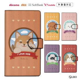 スマホケース 手帳型 全機種対応 I Love dog 犬 わんこ キュート ベルトあり PUレザー iPhone11 iPhone XS Max iPhone8 Plus カバー ケース 手帳ケース arrows Be3 F-02L Galaxy A30 SCV43 SCV42 AQUOS R3 SHV44 SH-04L Pixel 3a XL 705KC nova lite 3