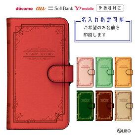 スマホケース 手帳型 全機種対応 洋書風 名入れ オーダー ベルト iPhone11 iPhone XS Max iPhone8 Plus カバー ケース 手帳ケース arrows Be3 F-02L Galaxy A30 SCV43 SCV42 AQUOS R3 SHV44 SH-04L Pixel 3a XL 705KC nova lite 3