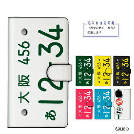 Qua phone PX LGV33 ケース 手帳型 スマホケース ナンバープレート カバー キュア フォン ピーエックス 京セラ 手帳ケース 人気 高品質 高機能 カード 収納 メール便 送料無料 保護 スマホカバー ベルトあり オーダーメイド