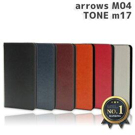 arrows M04 TONE m17 ケース 手帳型 スマホケース シンプル 使いやすい カバー アローズ アロウズ トーン 手帳ケース 人気 高品質 高機能 カード 収納 メール便 送料無料 保護 スマホカバー ベルトなし マグネット