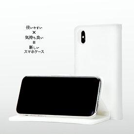 Qua phone PX LGV33 ケース 手帳型 スマホケース 無地 ホワイト 布地 ファブリック 白 カバー キュア フォン ピーエックス 京セラ 手帳ケース 人気 高品質 高機能 カード 収納 メール便 送料無料 保護 スマホカバースタンド機能
