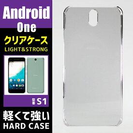 Android One S1 ハード スマホケース ポリカーボネイト クリア 透明 アンドロイド ワン エスワン カバー 【お買い物マラソン限定10%OFFクーポン対象】
