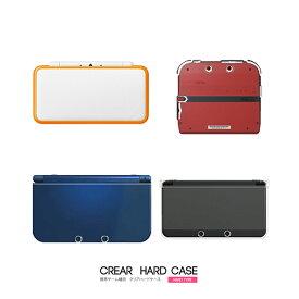 2DSケース NEW ニンテンドー2DS 3DS LL ケース 3DSケース 3DSLLケース プレイステーション vita カバー ハードケース クリアー 透明