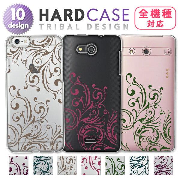 スマホケース ハードケース 全機種対応 Android One X2 X3 S3 S4 nova lite2 SO-03K SH-03K F-04K P20 lite iphoneX iphone8 ケース iphone8 plus iphone7 iphone7 plus カバー /トライバル