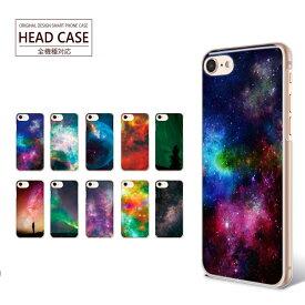 スマホケース 全機種対応 宇宙柄 iPhone11 iPhone XS Max iPhone8 Plus ケース カバー カラフル グラデーション 星 クリアケース ハードケース きれい Google Pixel 3a XL F-02L Galaxy SCV43 SCV42 AQUOS R3 SHV44 705KC HUAWEI Mate 20 Pro XPERIA