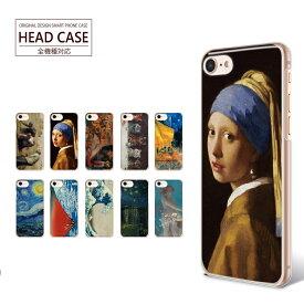スマホケース 全機種対応 絵画 版画 iPhone11 iPhone XS Max iPhone8 Plus ケース カバー 名画 美術品 イラスト クリアケース ハードケース おしゃれ Google Pixel 3a XL F-02L Galaxy SCV43 SCV42 AQUOS R3 SHV44 705KC HUAWEI Mate 20 Pro XPERIA