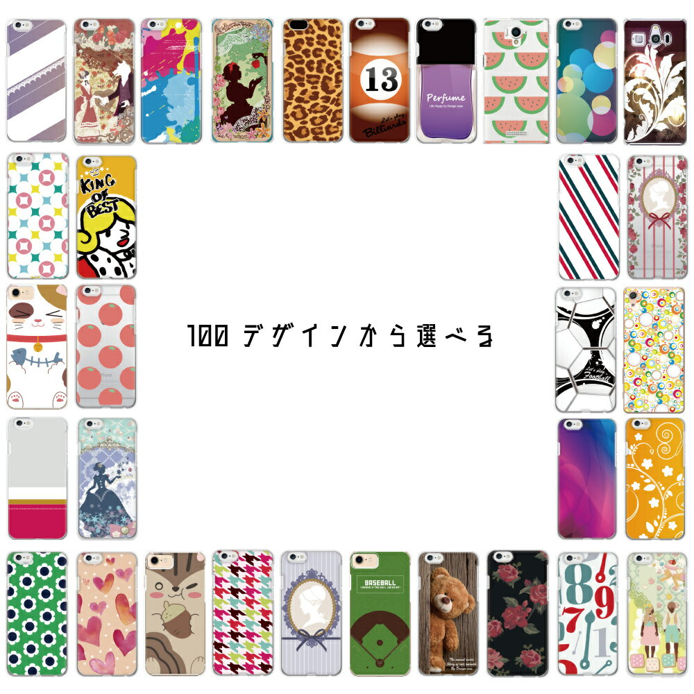 スマホケース ハードケース 全機種対応 スマートフォン F-03K S4 X3 SHV41 LGV35 L-02K L-01K SH-06M 701SH X2 SH-M05 iPhoneX SO-04J SCV37 honor 9 ZenFone 4 Selfie Pro(ZD552KL) ZenFone 4(ZE554KL) iPhone8 iPhone8 Plus