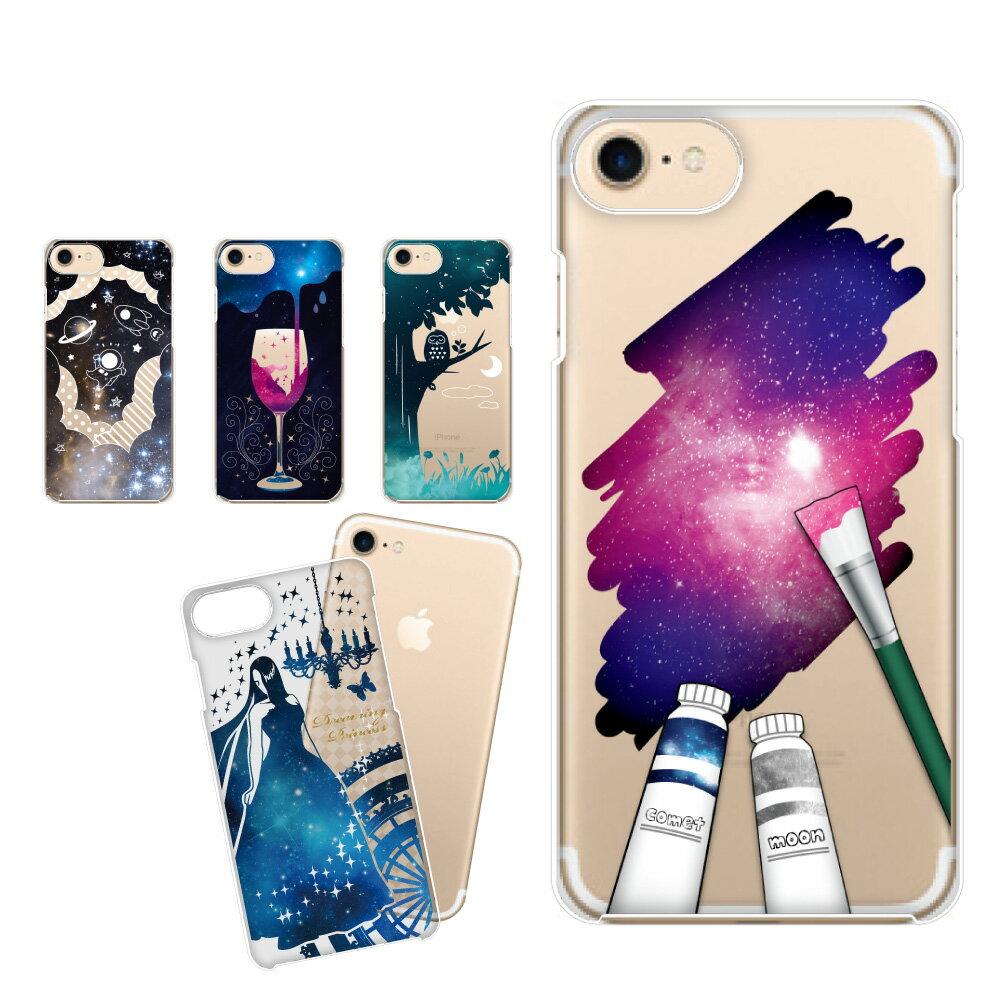 スマホケース 全機種対応 多機種対応 ハードケース iphoneXS XS MAX iphoneXR iphone8 plus ケース iphone7 plus カバー AQUOS Xperia エクスペリア Galaxy ギャラクシー アロウズ シンプル メンズ かわいい 送料無料 /スペース