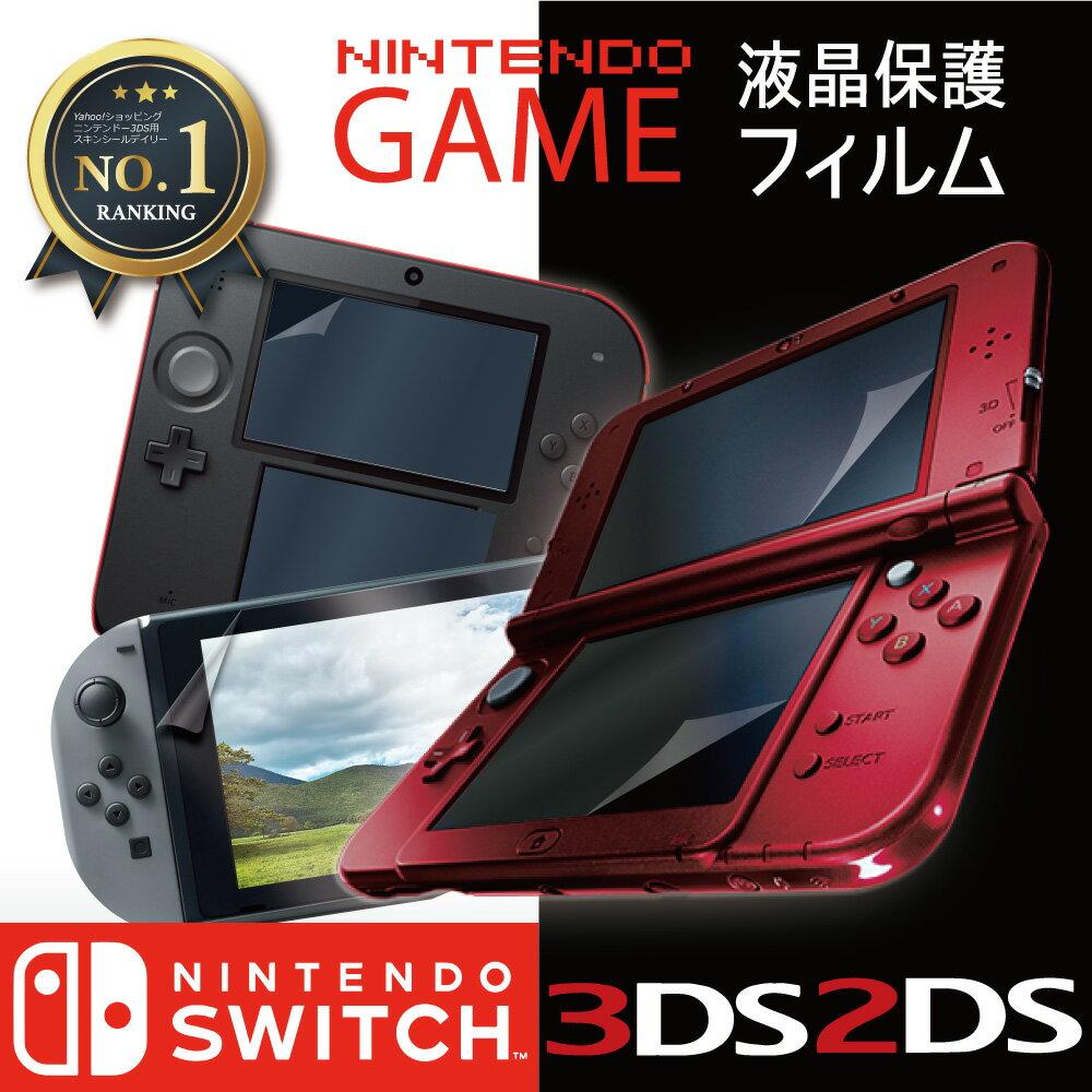 ニンテンドー 3DS 3DSLL New3DS New3DSLL 2DS 液晶保護フィルム クリアタイプ 任天堂 NINTENDO ニンテンドー3DS