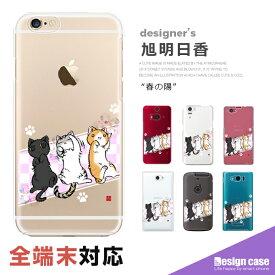 スマホケース 全機種対応 旭明日香 iPhone11 iPhone XS Max iPhone8 Plus ケース カバー イラストレーター クリアケース ハードケース かわいい Google Pixel 3a XL F-02L Galaxy SCV43 SCV42 AQUOS R3 SHV44 705KC HUAWEI Mate 20 Pro XPERIA