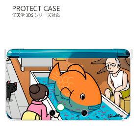 NINTENDO NEW2DSLL 3DS ケース 3DSLLケース 3DSLLカバー NEW3DSカバー NEW3DSLL カバー カバー ニンテンドー3DS/LL/NEW 3DS/NEW3DS LL専用【hiroshiki】1017_徳用金魚