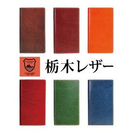 スマホケース 手帳型 全機種対応 栃木レザー 日本製 maid in JAPAN 本革 iPhone11 Pro iPhoneXS ケース iPhoneX XS iPhone7 カバーiPhone8 スマホケース SO-01J SHV37