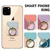【アイシャドウパレット】スマホリング落下防止デザインリングスマートフォンリングスタンドiPhoneAndoroid簡単装着
