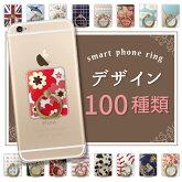 【100デザイン】スマホリング落下防止デザインリングスマートフォンリングスタンドiPhoneAndoroid簡単装着スマホケースiPhone8水で洗うと繰り返し使える