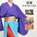 よさこい 衣装 帯風ウエストベルト ウエストマーク 祭り用品 ダンス衣装 太鼓衣装 japan yosakoi 舞台衣装 JP81209 レ…