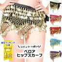 ベリーダンス衣装 BB47045 ダンス 衣装 ベリーダンス ベロアヒップスカーフ ヒップスカーフ ヒップカバー 腰巻き ショ…