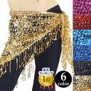 ベリーダンス 衣装 BC54151 スパンコールフリンジヒップスカーフ ヒップスカーフ ヒップカバー 腰巻き ショール アク…