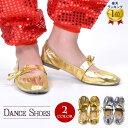 ダンスシューズ ダンス 靴 くつ 衣装 小物 足元 ステージ衣装 ベリーダンス ヒップホップ アラビアン衣装 余興 仮装 …