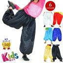 アラビアンパンツ キッズ ダンス パンツ ベリーダンス衣装 ハーレムパンツBA51005 キッズ アラジンパンツ(0062・子供)…