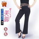 ダンスパンツ・ダンス衣装 AA ストレッチブーツカット 美脚パンツ 黒 S/M/L/2L ベリーダンス・衣装・フィットネス・社…