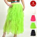 ダンス衣装 ステージ衣装 チュールスカート ダンス衣装 チュチュ ロングスカート ネオンカラー 蛍光色 PD90920 レディ…