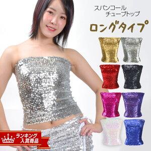 ダンス衣装/ロング丈スパンコールチューブトップ/ベリー...