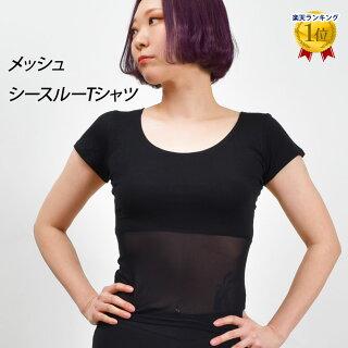 ■3374シースルーセクシーTシャツブラック