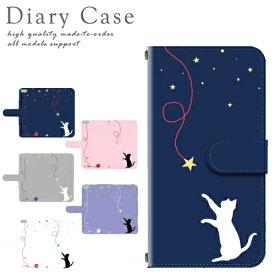 iphone8 ケース 手帳型 ほぼ 全機種対応 iphoneX iPhone8Plus iPhone7Plus Xperia XZ XZs Z5 Z4 Galaxy S8 S8plus AQUOS SE 6s Galaxy アイフォン エクスペリア ギャラクシー カバー アクオス 猫 ねこ 動物 dc-623
