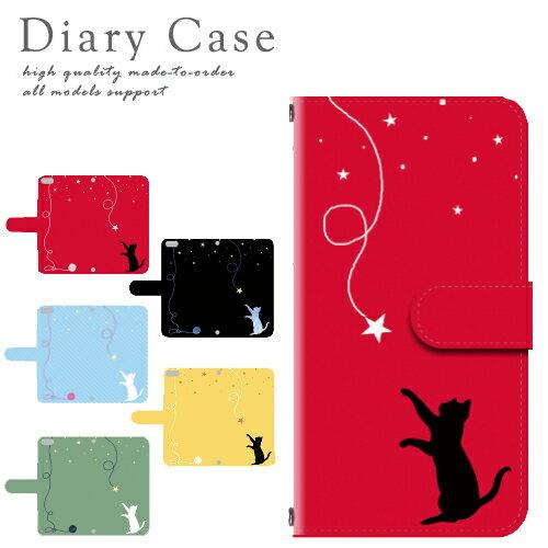 iphone8 ケース 手帳型 ほぼ 全機種対応 iphoneX iPhone8Plus Xperia XZ XZs Z5 Z4 Galaxy S8 S8plus AQUOS SE 6s Galaxy アイフォン エクスペリア ギャラクシー カバー アクオス 猫 ネコ 動物 星 dc-635