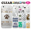 iPhone7 ケース plus ほぼ 全機種対応 iphone8 iphoneX スマホ ケース クリア ハードケース Xperia XZ XZs Z5 Z4 Z3 Galaxy S8 AQUOS SE 6s Galaxy S8 アイフォン エクスペリア ギャラクシー カバー rb-1002 犬 猫 ねこ 動物