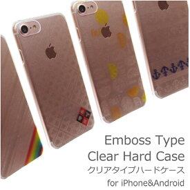 iPhone8 ケース 8plus ほぼ 全機種対応 iphone7 iphoneX スマホケース クリア ハードケース Xperia Galaxy AQUOS アイフォン エクスペリア ギャラクシー カバー 花柄 ペイズリー 雪 冬 rb-1014